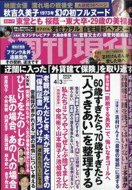 週刊現代 2021年 4/3号 [雑誌]