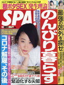SPA! (スパ) 2021年 4/6号 [雑誌]