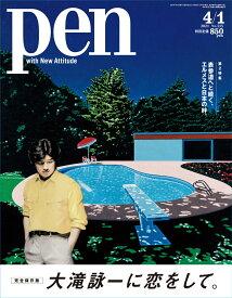 Pen (ペン) 2021年 4/1号 [雑誌]
