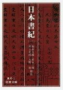 日本書紀(1)