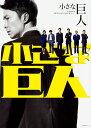 「小さな巨人」公式BOOK -PHOTOS&INTERVIEWS- (角川SSCムック) [ TBSテレビ ]
