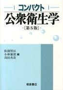 コンパクト公衆衛生学第5版