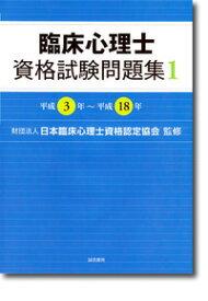 臨床心理士資格試験問題集 1 平成3年〜平成18年 [ (財)日本臨床心理士資格認定協会 ]