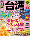 るるぶ台湾('20) 台北・対中・台南・高雄・猫空・淡水・新北投 (るるぶ情報版)