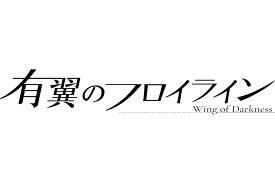 有翼のフロイライン 限定版 Switch版