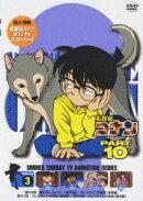 名探偵コナン PART 10 vol.3