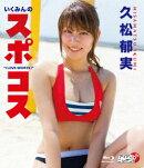 """いくみんのスポコス """"I LOVE SPORTS!""""【Blu-ray】"""