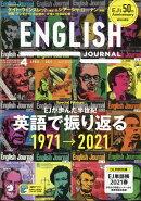 ENGLISH JOURNAL (イングリッシュジャーナル) 2021年 04月号 [雑誌]