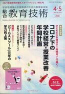 総合教育技術 2021年 04月号 [雑誌]
