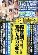 実話BUNKA (ブンカ) 超タブー 2021年 04月号 [雑誌]