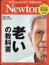 Newton (ニュートン) 2021年 04月号 [雑誌]