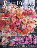 BEST FLOWER ARRANGEMENT (ベストフラワーアレンジメント) 2021年 04月号 [雑誌]