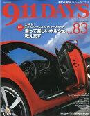 911DAYS (ナインイレブンデイズ) Vol.83 2021年 04月号 [雑誌]