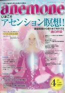 【予約】anemone (アネモネ) 2021年 04月号 [雑誌]