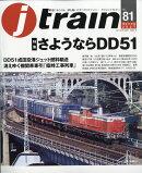 j train (ジェイ・トレイン) 2021年 04月号 [雑誌]