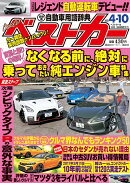 ベストカー 2021年 4/10号 [雑誌]