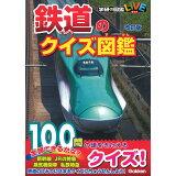 鉄道のクイズ図鑑改訂版 (学研の図鑑LIVE)