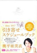 引き寄せスケジュールブック(2017)