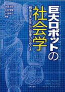 【謝恩価格本】巨大ロボットの社会学
