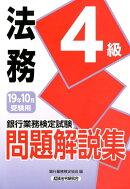 銀行業務検定試験法務4級問題解説集(2019年10月受験用)
