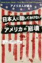 """アメリカ人が語る日本人に隠しておけないアメリカの""""崩壊"""" [ マックス・フォン・シュラー ]"""