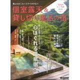 個室露天&貸し切り風呂の宿(2020版) (スターツムック)