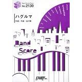 ハグルマ/KANA-BOON (BAND SCORE PIECE)
