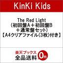 【先着特典】The Red Light (初回盤A+初回盤B+通常盤セット) (A4クリアファイル(3枚)付き) [ KinKi Kids ]