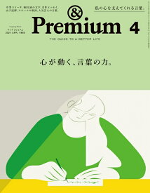 & Premium (アンド プレミアム) 2021年 04月号 [雑誌]