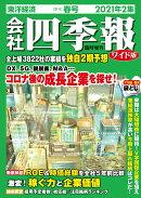 【予約】会社四季報 ワイド版 2021年2集・春号 [雑誌]