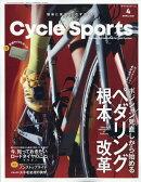 CYCLE SPORTS (サイクルスポーツ) 2021年 04月号 [雑誌]