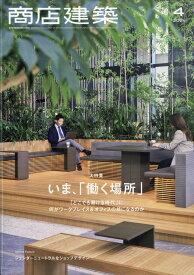 商店建築 2021年 04月号 [雑誌]