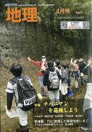 地理 2021年 04月号 [雑誌]