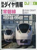 鉄道ダイヤ情報 2021年 04月号 [雑誌]