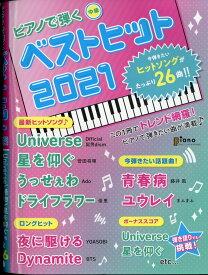 月刊ピアノ 2021年4月号増刊 ピアノで弾く ベストヒット2021