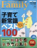 【予約】プレジデント Family (ファミリー) 2021年 04月号 [雑誌]