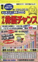 オール株価チャンス 2011年 04月号 [雑誌]