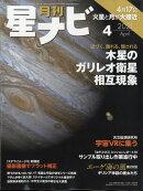 月刊 星ナビ 2021年 04月号 [雑誌]