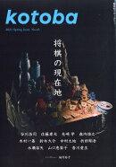 kotoba (コトバ) 2021年 04月号 [雑誌]