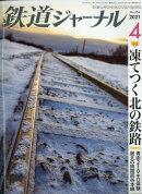 鉄道ジャーナル 2021年 04月号 [雑誌]