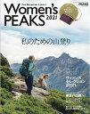 PEAKS(ピークス)増刊 WOMEN'S PEAKS (ウーマンズピークス) 2021 2021年 04月号 [雑誌]