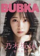BUBKA (ブブカ) 2021年 04月号 [雑誌]