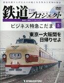【予約】隔週刊 鉄道 ザ・プロジェクト 2021年 4/6号 [雑誌]