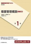 看護管理学習テキスト(第1巻)第2版(2017