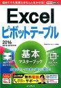 Excelピボットテーブル基本マスターブック 2016/2013/2010対応 (できるポケット) [ 門脇香奈子 ]