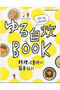 ゆる自炊BOOK ビギナーさんいらっしゃい! (ORANGE PAGE BOOKS)