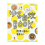 ゆる自炊BOOK (ORANGE PAGE BOOKS)