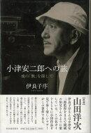 【バーゲン本】小津安二郎への旅