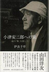 【バーゲン本】小津安二郎への旅 [ 伊良子 序 ]