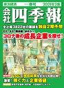 会社四季報 2021年2集・春号 [雑誌]